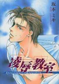 Ryoujoku Kyoushitsu manga