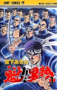 Sakigake!! Otokojuku manga