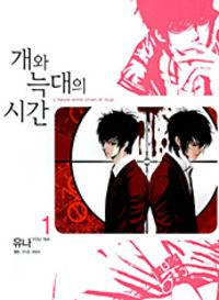 Time Between Dog And Wolf Manhwa