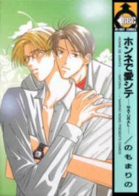 Honne De Aishite manga