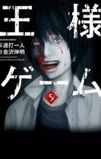 Ousama Game ( Kanazawa Nobuaki )