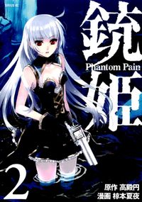 Juuhime - Phantom Pain manga
