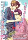 Koibito Kijunchi manga