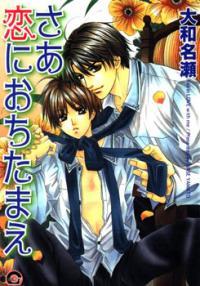 Saa Koi Ni Ochitamae manga