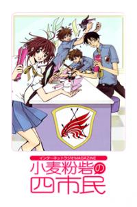 Horitsuba Gakuen manga