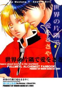 Fma dj - Sekai No Katasumi De Ai Wo Sasayaku manga