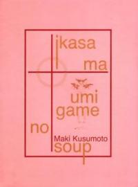Ikasama Umigame no Soup