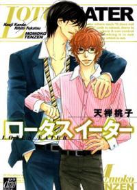 Lotus Eater manga