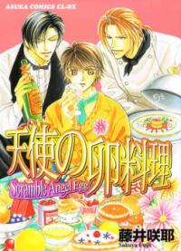 Tenshi no Tamagoryouri manga
