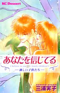 Anata wo Shinjiteru manga