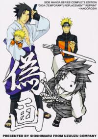 Naruto dj - Giga