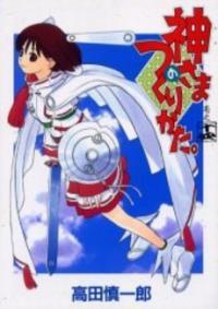 Kami-sama no Tsukurikata manga