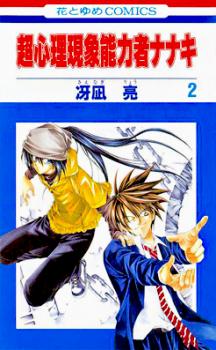 Choushinri Genshou Nouryokusha Nanaki manga