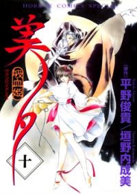 Vampire Princess Miyu manga