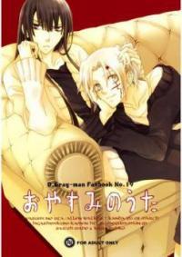 D.Gray-man dj - Oyasumi no Uta manga