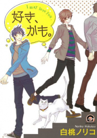Suki, Kamo. manga