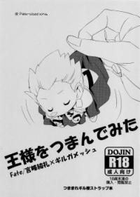 Fate/Zero dj - Ou-sama o Tsuman de Mita