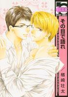 Sono Me de Katare manga