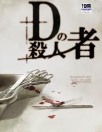 Shoshitsu dj - D no Satsujinsha manga