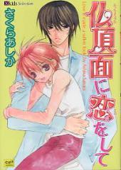 Bucchouzura ni Koi wo Shite manga