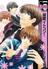 Dekiai Itokon! manga