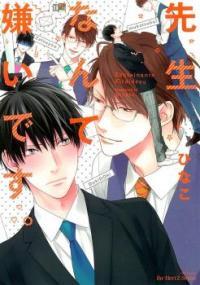 Sensei Nante Kirai Desu. manga