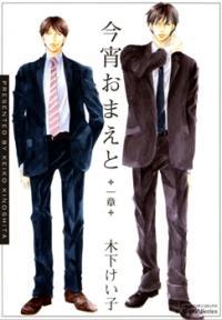 Koyoi Omae to manga