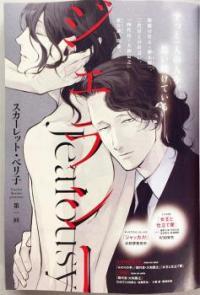 Jealousy (Scarlet Beriko) manga