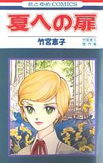Natsu E No Tobira manga