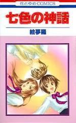 Nanairo no Shinwa manga