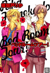 Bed Room Tour manga