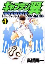 Captain Tsubasa: Dream Field