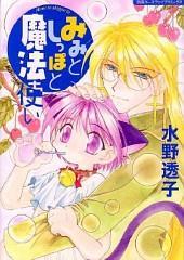 Mimi to Shippo to Mahoutsukai