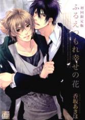 Furue Tsumore Shiawase no Hana manga