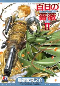 Hyakujitsu no Bara manga