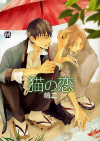 Neko no Koi manga