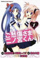 Ninomiya-kun manga