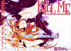 Kill Me manga