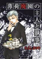 Hakka Haien no Shujin to Shitsuji manga