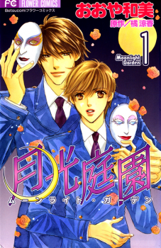 Gekkou Teien manga