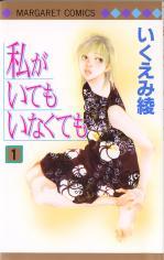 Watashi ga Itemo Inakutemo manga