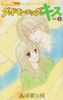 Good Morning Kiss manga