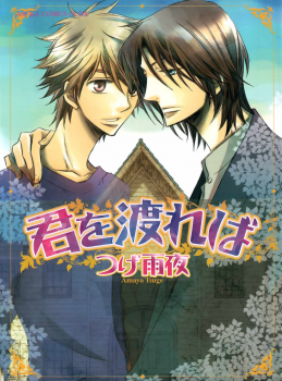 Kimi wo Watareba manga