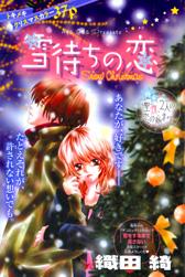 Yuki Machi no Koi manga