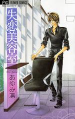 Shitsuren Biyoushitsu manga
