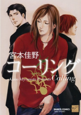 Everything (MIYAMOTO Kano) manga