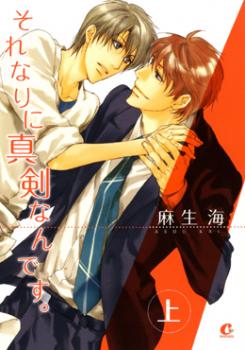 Sorenari ni Shinken nandesu manga