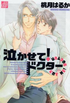 Nakasete! Doctor manga
