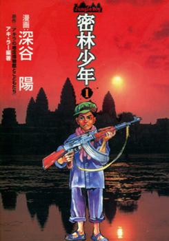 Mitsurin Shounen manga