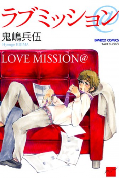 Love Mission @ manga